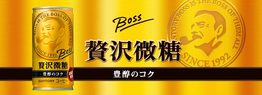 サントリーBOSS贅沢微糖が69円!...